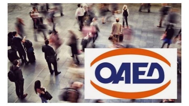 ΟΑΕΔ: Έρχονται νέες θέσεις εργασίας με μισθό 933 ευρώ - Ποιους αφορά