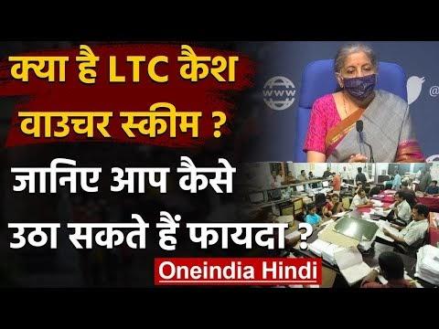 Nirmala Sitharaman: क्या है LTC Cash Vouchers Scheme, और आपको क्या होगा फायदा ? | वनइंडिया हिंदी