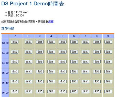 ta_demo_tool_screenshot