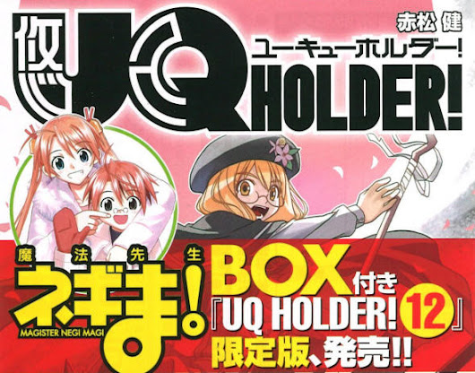 A Bit of UQ Holder News - AstroNerdBoy's Anime & Manga Blog