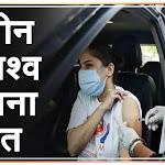 वैक्सीन का विश्व गुरु बना भारत | 100 Crore Vaccine Dose | Hindi News | Breaking News | Covid-19