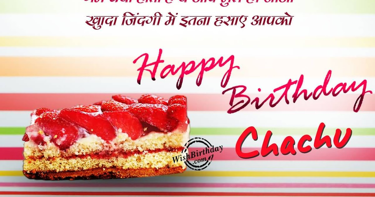 best birthday quotes for chachu sacin quotes