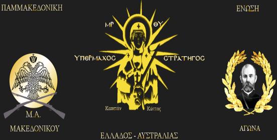 Αποτέλεσμα εικόνας για Παμμακεδονική Ένωση Μακεδονικού Αγώνα Ελλάδος – Αυστραλίας