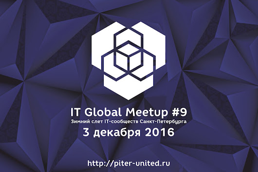 IT Global Meetup #9 / SPb Python Interest Group