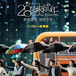 [FilmFriday] Suddenly Seventeen