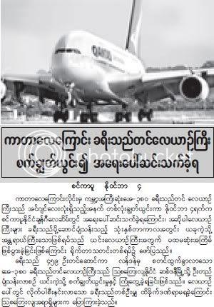 Lair Myanmar