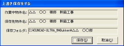 SUNCAD-ULTRA・Wの終了2