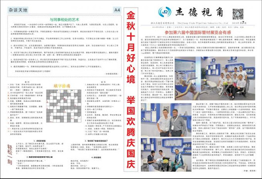 The 7th monthly magazine of Zhejiang Jiede Pipeline Industry Co., Ltd. is issued - latest china supplier news