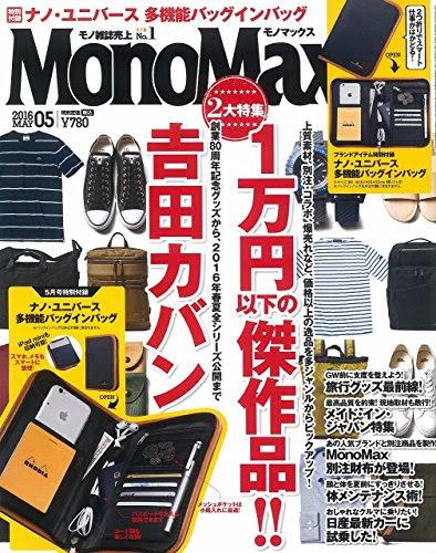 MonoMax(モノマックス) 2016年 05 月号 [雑誌]
