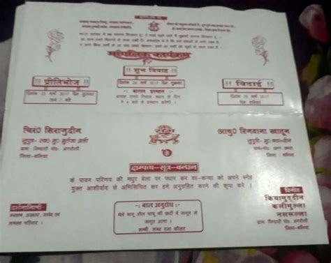 Lord Ganesha Was Printed On Muslim Marriage Card   ?????