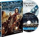 キングダム・オブ・ヘブン(ディレクターズ・カット)製作10周年記念版(2枚組) [Blu-ray]