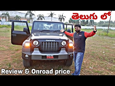 Mahindra THAR 🔥 review and onroad price | Telugu car review