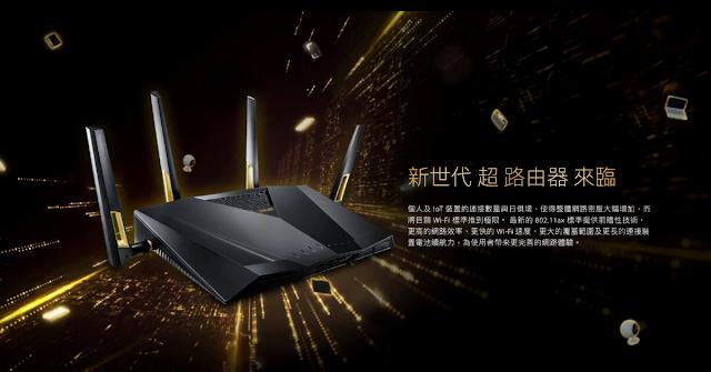 【ASUS報價$2899】 RT-AX88U AX6000 WiFi 6 雙頻無線路由器 ASUS Router網店特價