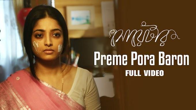 Preme Pora Baron Lyrics (প্রেমে পড়া বারণ) Sweater | Lagnajita Chakraborty