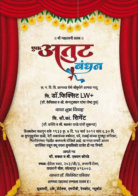 Marathi Wedding Invitation Wording Sample   amazings