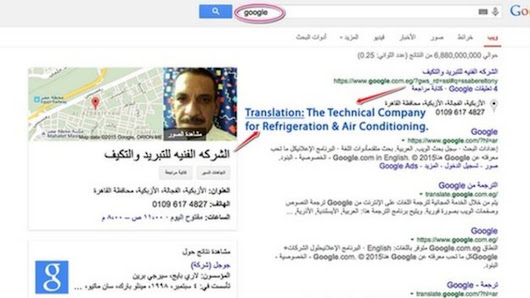 Egyptian repairman outranks Google in search - BBC News