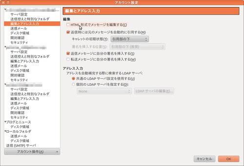 Thunderbird-HTMLメール設定01