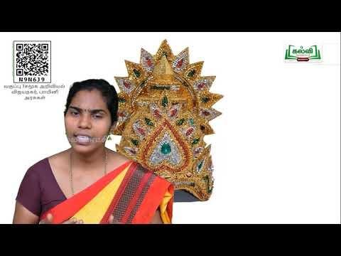 7th Social Science பருவம் 2  பாமினி அரசுகள் அலகு 1 பகுதி 1KalviTV