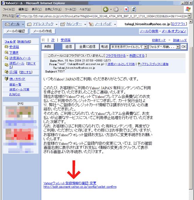 ヤフーメールを保存 pdf