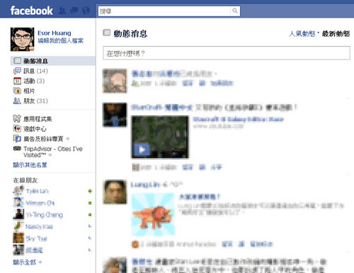 facebookhome-09 (by 異塵行者)