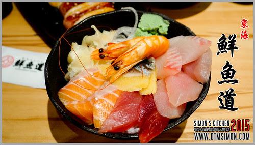 東海鮮魚道00.jpg