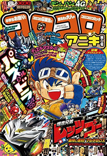 月刊コロコロコミック11月号増刊 コロコロアニキ 第1号 [雑誌]