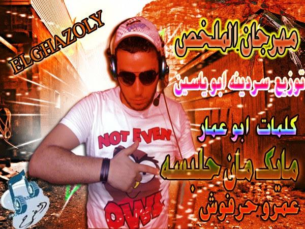 تحميلـ مهرجان الملخص عمرو حرفوش