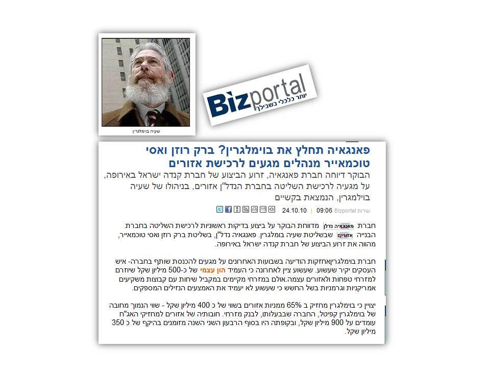 אסי טוכמאייר ברק רוזן קנדה ישראל אזורים