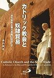 カトリック教会と奴隷貿易―現代資本主義の興隆に関連して