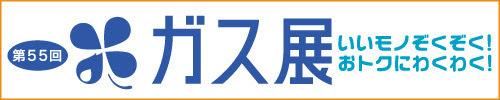 松菱,津松菱,三重県,津市,百貨店,デパート,ガス展,九州うまか市,九州,相可高校