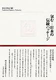包む─日本の伝統パッケージ
