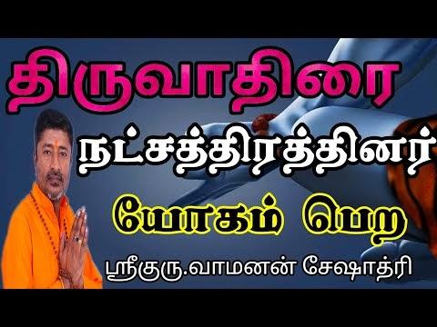 திருவாதிரை நட்சத்திரத்தினர் யோகம் பெற /Ardra Star by Shri.Vamanan Sesshadri