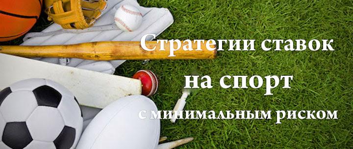 Стратегий с минимальным риском для ставок на спорт много, но нет одной универсальной.