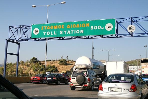Τέλη κυκλοφορίας και διόδια: Το «άρμεγμα» του κράτους-αρχινταβατζή