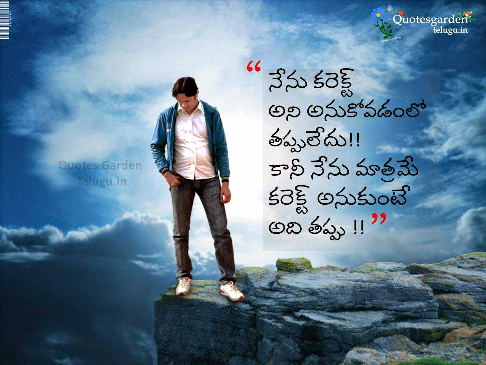 Inspirational Quotes On Life With Images In Telugu The Emoji