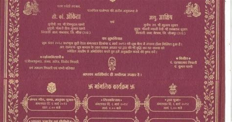 Wedding and Jewellery: Jain Wedding Invitations In English