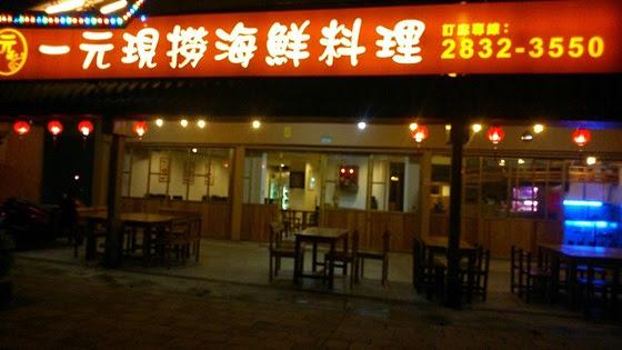 一元/海鮮餐廳/名人推薦/中式/合菜