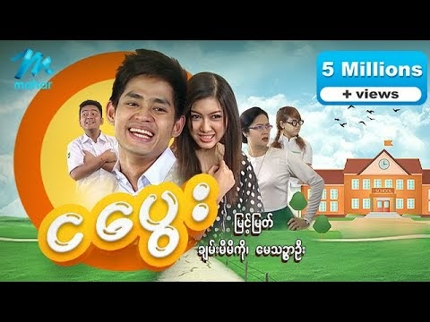 How To Download Movies From Channel Myanmar