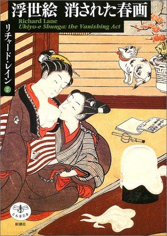 リチャード・レイン『浮世絵 消された春画』
