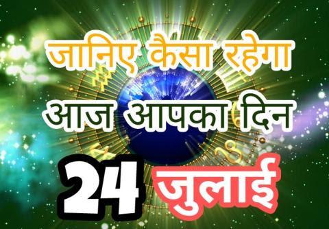 24 जुलाई दैनिक राशिफल: जानिए आज किन राशि के जीवन में आएगी खुशियों की बहार,रहेंगे भाग्यशाली