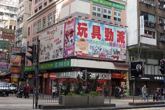 UML Hobby Shop at Nathan Road