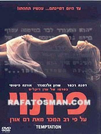 افلام عربية ممنوعة من العرض اون لاين مشاهدة مباشرة