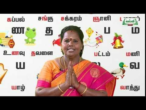 7th Tamil Bridge Course பயிற்சிப் புத்தகம் எங்கள் தமிழ் அலகு 1 Kalvi TV