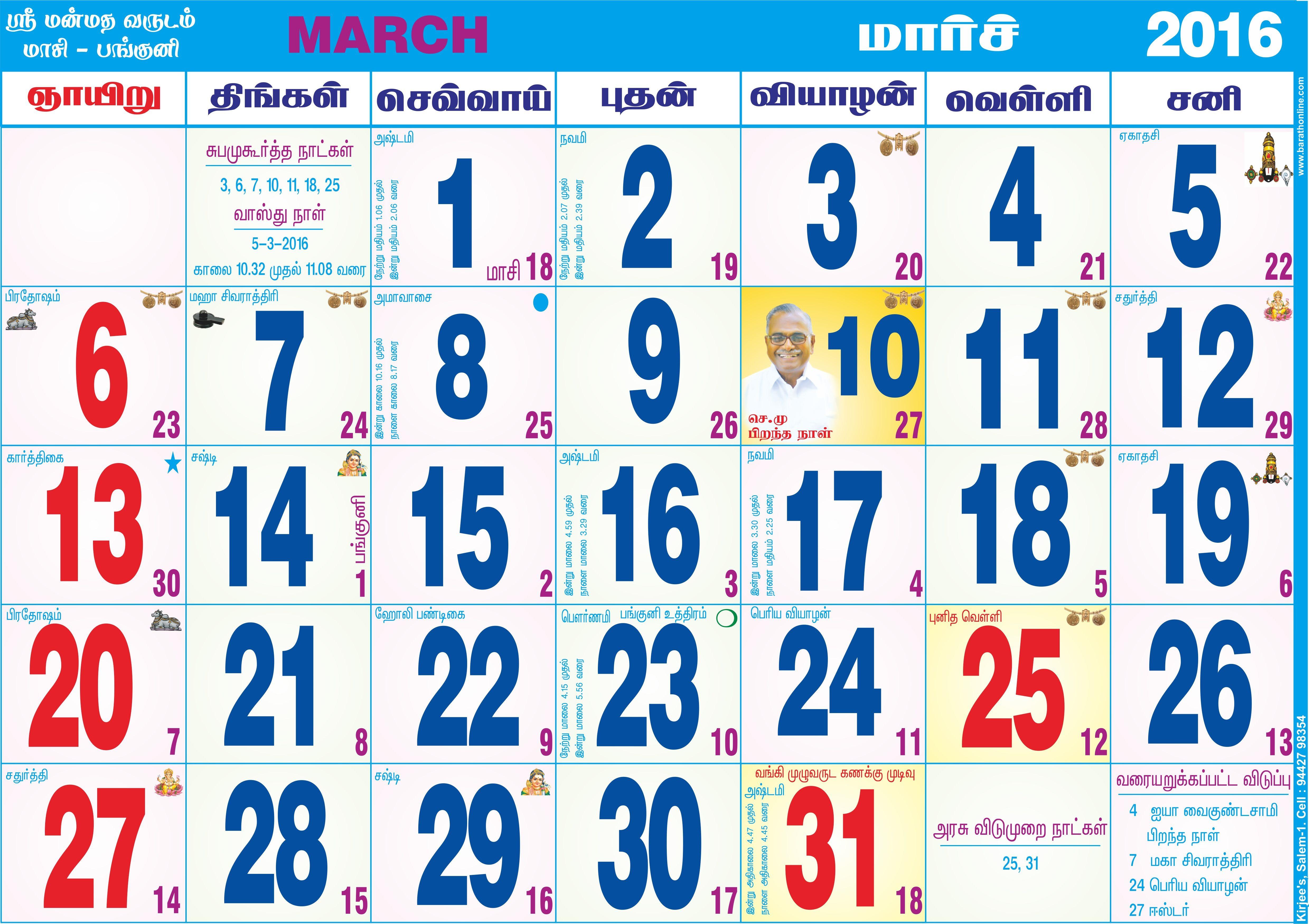2017 March Calendar Tamil – 2017 March Calendar