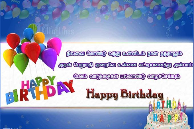 Happy Birthday Wishes In Tamil Message Tamil Birthday Images Pics