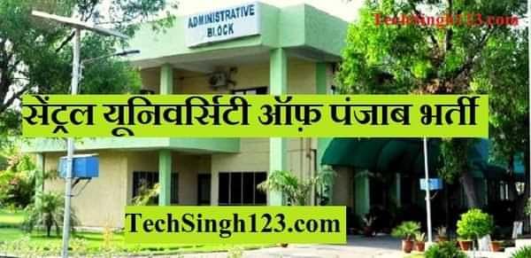 Punjab Central University Bharti 2022 ✅ केंद्रीय विश्वविद्यालय भर्ती