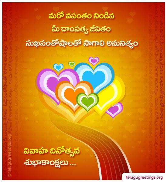 Telugu Marriage Day Wishes - Animaltree
