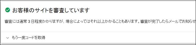 a00011_GoogleAdSenseの登録、審査、合格まで_12