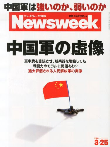 Newsweek (ニューズウィーク日本版) 2014年 3/25号 [中国軍の虚像]