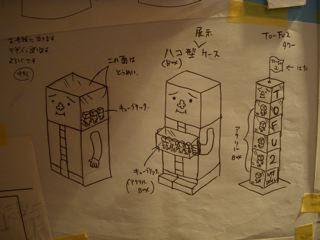 devilrobots10.jpg